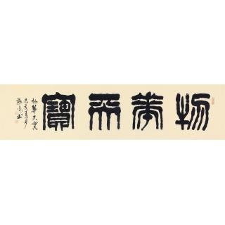 郭源四尺对开书法作品篆书《物华天宝》