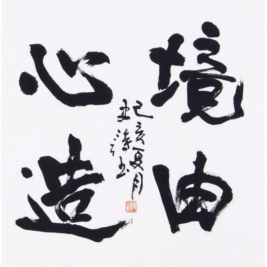 中国书协会员史诗书法《境由心造》