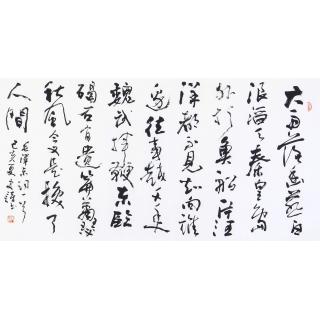 励志名言 史诗四尺横幅书法作品草书《浪淘沙·北戴河》