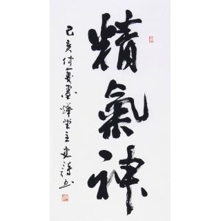 中书协会员李史诗书法作品行书《精气神》