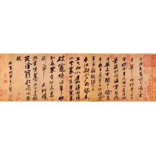 天下第三行书 苏轼《寒食帖》