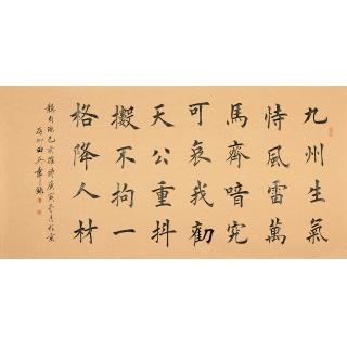 田英章四尺横幅书法作品楷书《己亥杂诗》