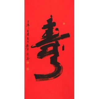 祝寿字画 向月樵四尺竖幅书法作品《寿》