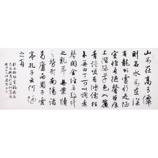 刘禹锡名篇 中书协会员许建军新品诗词《陋室铭》