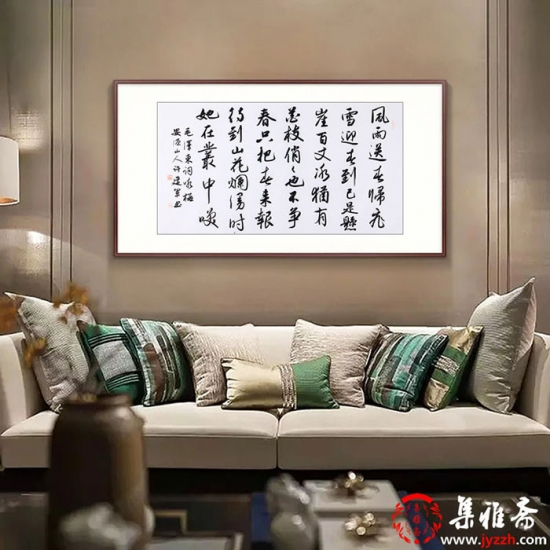 毛主席诗词 许建军四尺横幅书法《卜算子·咏梅》