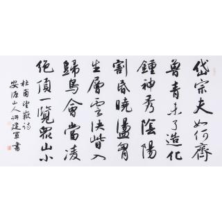 中国书协 许建军四尺横幅书法作品行书《望岳》
