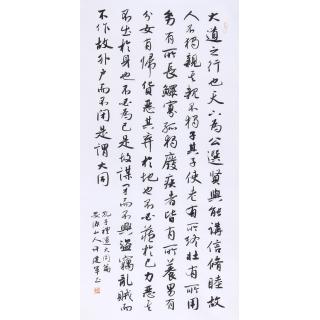 哲理名言 许建军四尺竖幅书法作品《礼记·礼运》