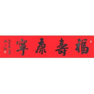 祝寿送礼 滕占敏四字书法《福寿康宁》