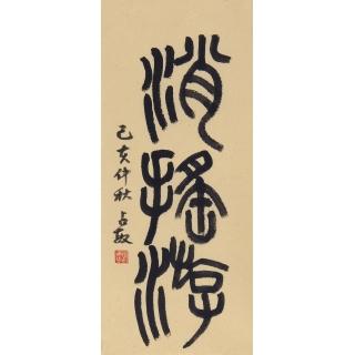 滕占敏新品篆书书法《逍遥游》