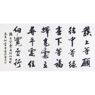 左宗棠名言 李孟尧行书书法《发上等愿》