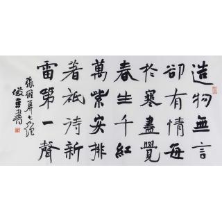 北京书协副主席 刘俊京四尺书法作品《新雷》