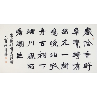 【已售】刘俊京四尺横幅书法作品行书《淮中晚泊犊头》