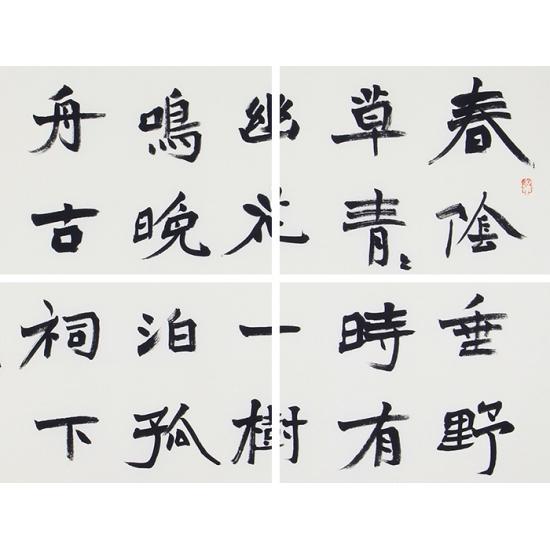 刘俊京四尺横幅书法作品行书《淮中晚泊犊头》