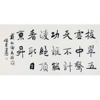 中国书协理事 刘俊京四尺横幅书法作品行书《题天柱山图》