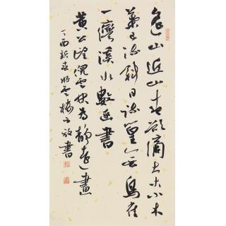 中书协会员方放行书书法《倪云林为静远画》
