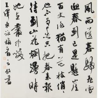 【已售】咏梅经典之毛主席诗词 中书协会员方放书法《卜算子·咏梅》