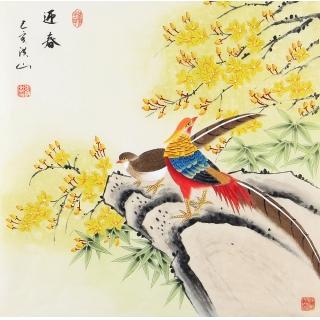 张洪山四尺斗方花鸟画锦鸡图《迎春》