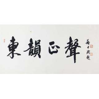 中国书协主席 苏士澍四尺横幅书法作品《东韵正聲》