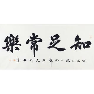 经典四字成语 张文书法作品《知足常乐》