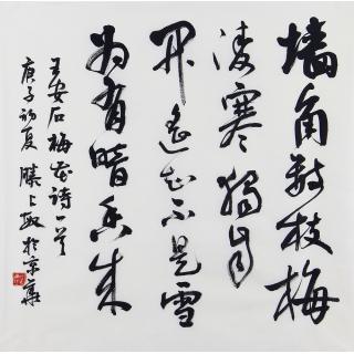滕占敏四尺斗方行书书法《王安石·梅花》