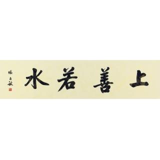 名人名言 滕占敏书法作品《上善若水》