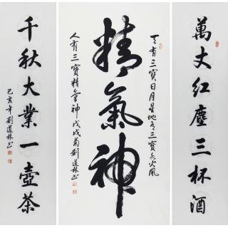 中堂画 刘道林新品书法作品《中堂书法》
