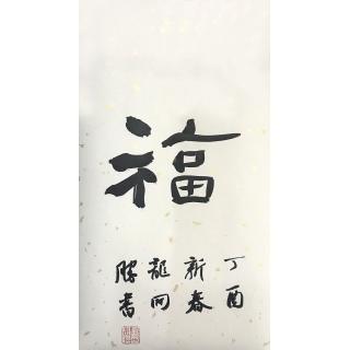 龙开胜小品书法《福》中书协理事 北京书协副主席