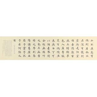 高雅古诗词 徐朝江四尺对开书法作品《陋室铭》