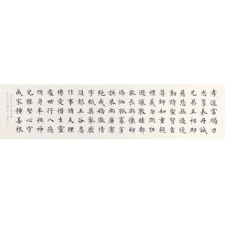 中书协会员 徐朝江书法作品《范文正公家训百字铭》