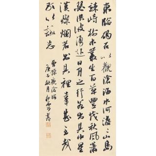 【已售】励志诗词 杨科云书法作品行书《观沧海》