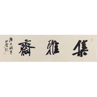 中书协会员杨科云书法作品行书《集雅斋》