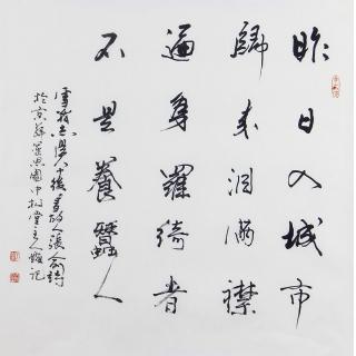 国画大师 于志学四尺斗方书法作品《蚕妇》