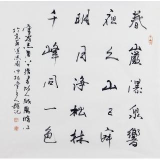 于志学四尺斗方书法作品《自菩提步月归广化寺》