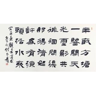 【已售】中书协理事 何昌贵四尺横幅书法作品隶书《观书有感》