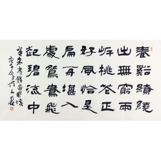 中书协理事 何昌贵四尺横幅书法作品隶书《过耶溪》