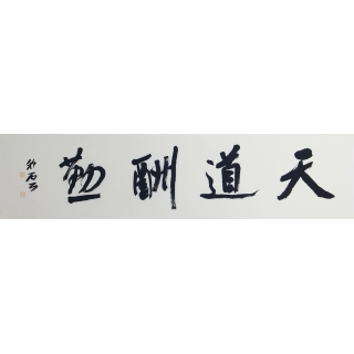 励志书法 中书协杨科云四尺对开行书书法《天道酬勤》