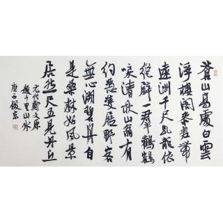 中国书协理事 刘俊京书法作品行书《千里山水诗》