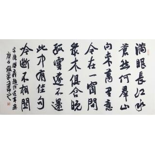 古诗词 刘俊京四尺横幅书法作品《题许道宁画》