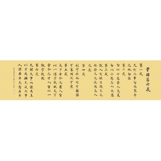 包姮四尺对开楷书书法《曾国藩人生六戒》