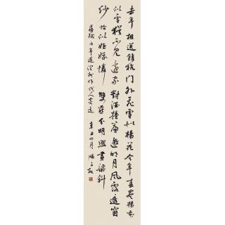滕占敏四尺对开书法作品行书《少年游·润州作代人寄远》