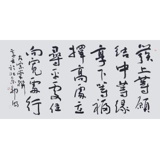 左宗棠名言 郭明草书书法《发上等愿》