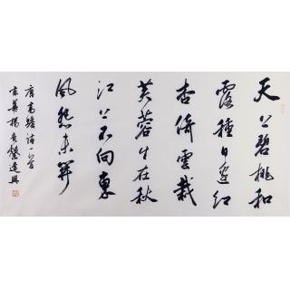 中国书协理事 杨广馨四尺书法《下第后上永崇高侍郎》