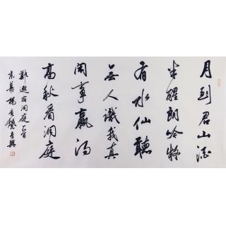 中国书协理事 杨广馨四尺书法《宿洞庭》