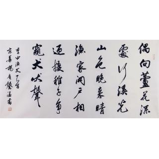 古诗词书法 杨广馨四尺行书书法《渔父二首》